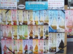 江ノ島 きたさん茶屋しらすアイス モヤモヤさまぁ~ずで紹介されました!