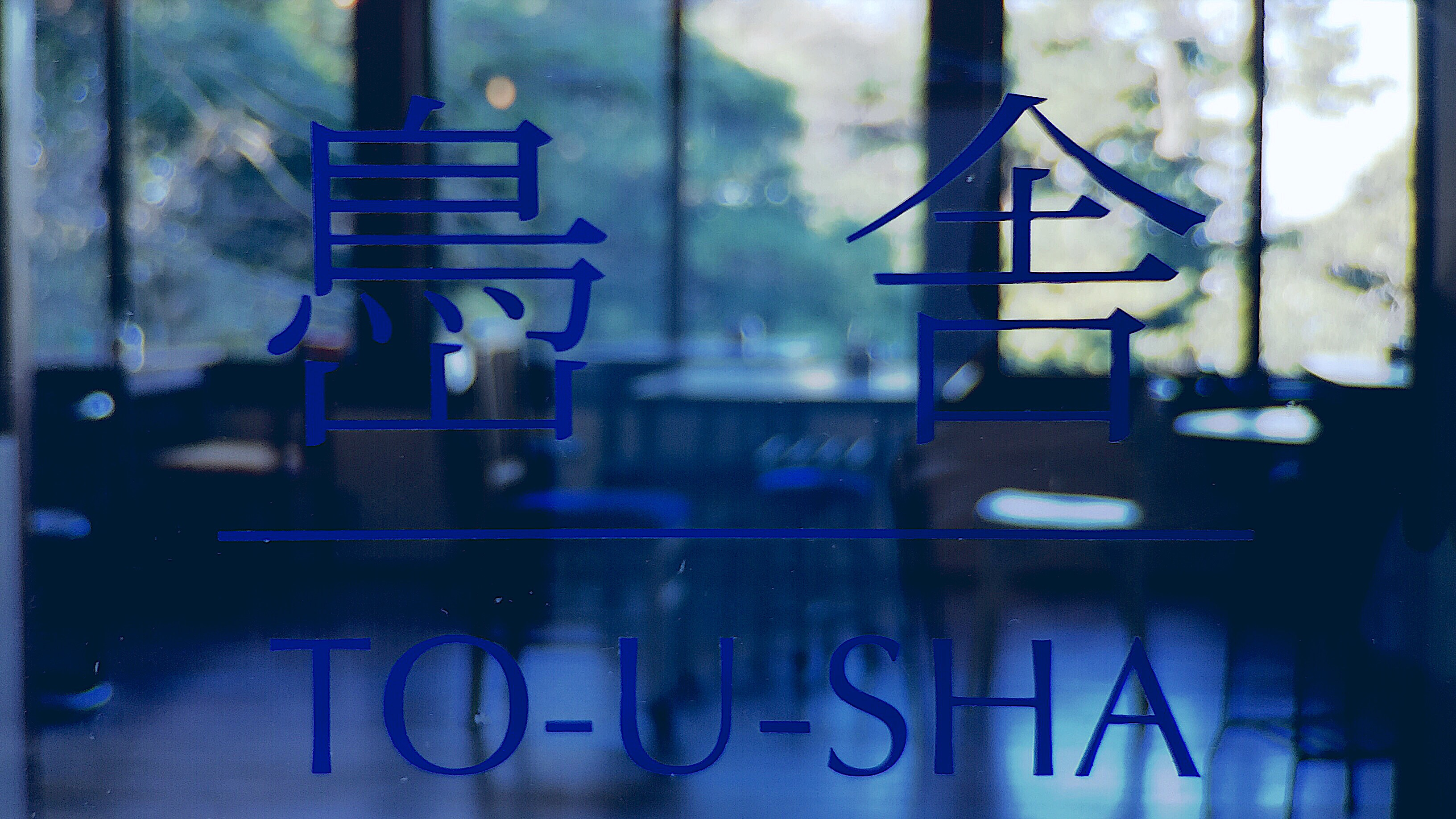 㠀舎|TO-U-SHA COFFEE & TEISHOKU