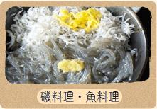 磯料理・魚料理