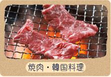 焼肉・韓国料理
